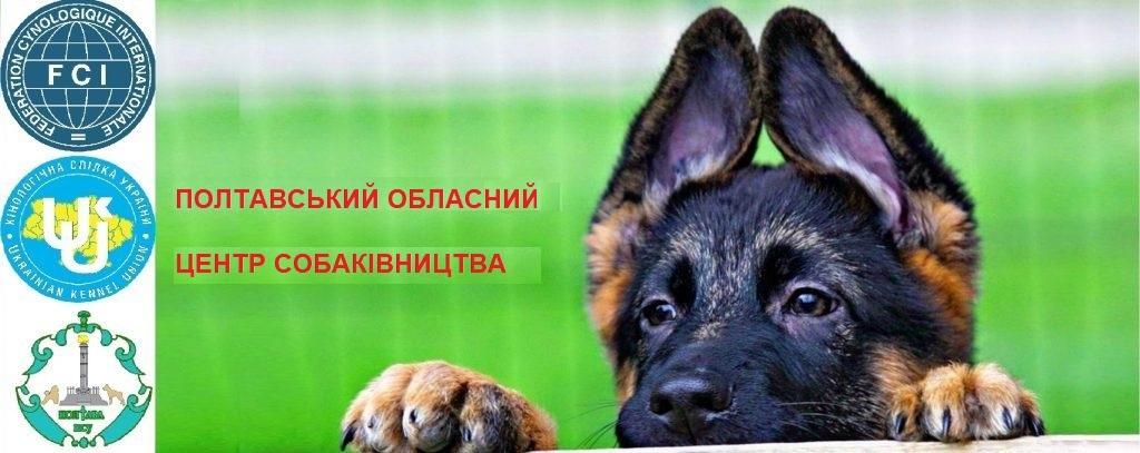 Полтавский областной центр собаководства